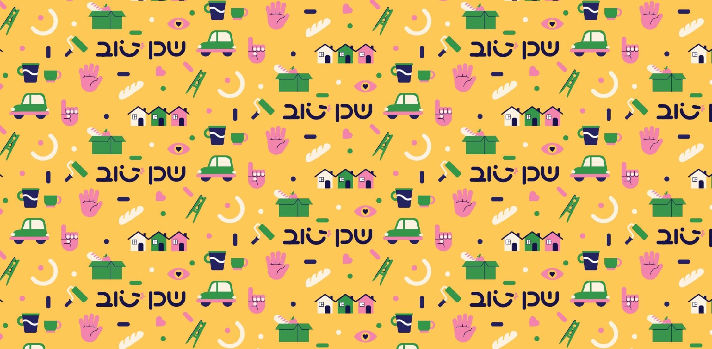 Pattern for Shachen Tov branding